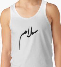 Salam - Frieden - arabische Kalligraphie Tanktop für Männer
