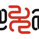 Yin Yang (Ambigram) by Gianni A. Sarcone