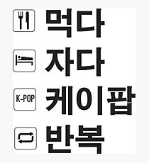 KPOP ONLY HANGUL ver. Photographic Print