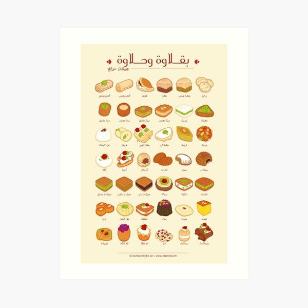 Baklawa & Halawa (Arabic) Art Print