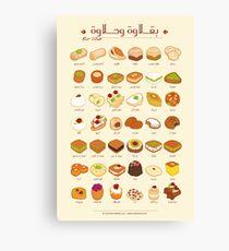 Baklawa & Halawa (Arabic) Canvas Print