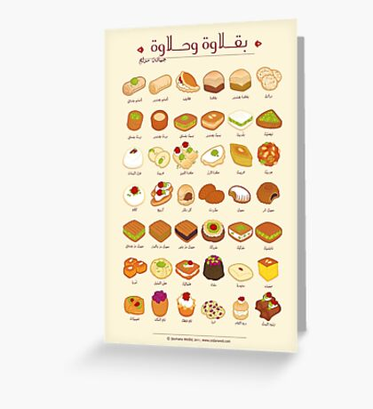 Baklawa & Halawa (Arabic) Greeting Card