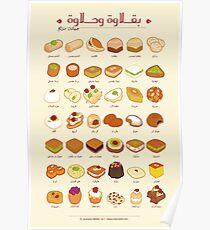 Baklawa & Halawa (Arabic) Poster