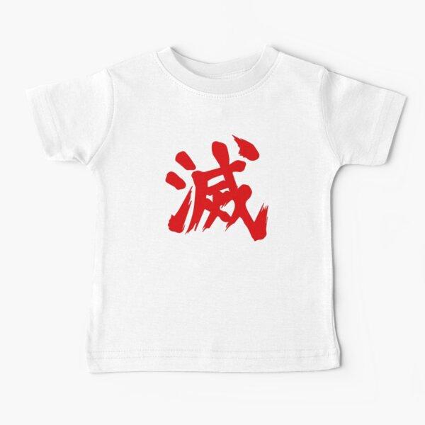 Evil Ryu Kanji Baby T-Shirt