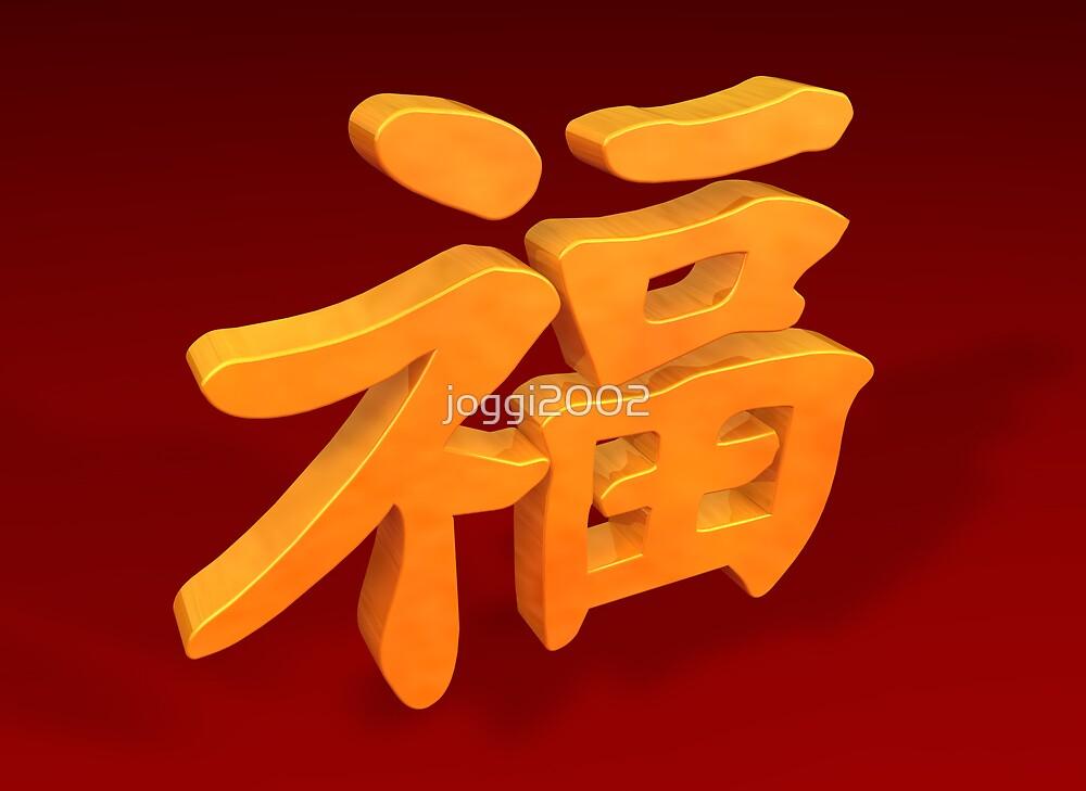 Fu - Luck by joggi2002