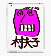 Sonpushi (Rural scholar) iPad Case/Skin