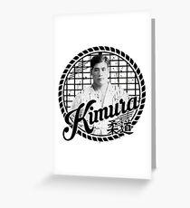 Kimura Judo Greeting Card