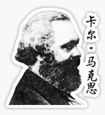 Karl Marx Chinese Sticker
