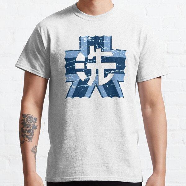 Ooarai Girls High School Classic T-Shirt