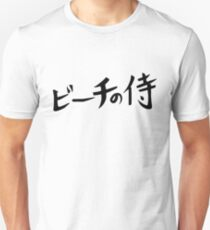 Gintama- Beach Samurai Unisex T-Shirt