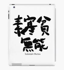 Sukanpin Munou (impecuniosity and incompetence) iPad Case/Skin
