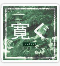 寛ぐ ( r e l a x ) Sticker