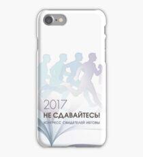 НЕ СДАВАЙТЕСЬ! Конгресс Свидетелей Иеговы 2017 года  #1 iPhone Case/Skin