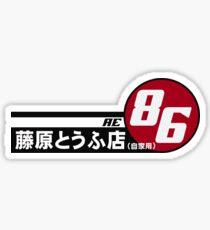 AE86 tofu delivery  Sticker