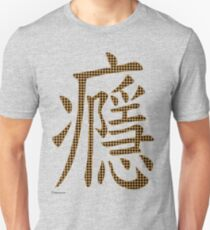 Addiction in brass wire mesh cage   Unisex T-Shirt