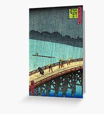Pedestrians crossing a bridge during a rain storm - Hiroshige Ando - 1857 Greeting Card