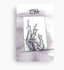 TOMOE NAGE GREEN Canvas Print