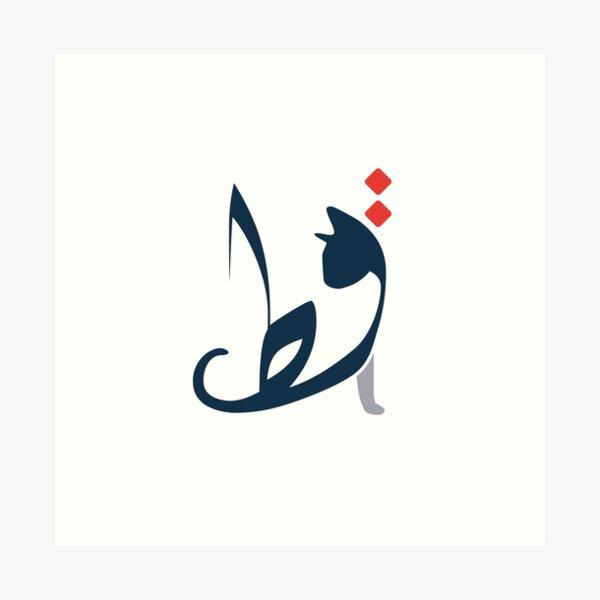 the word Cat in Arabic   قط Art Print