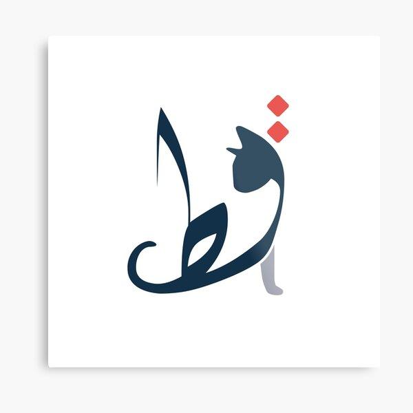 the word Cat in Arabic | قط Metal Print