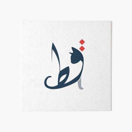 the word Cat in Arabic | قط Art Board Print