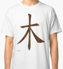 Wood in Chinese   Classic T-Shirt