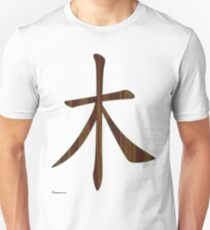 Wood in Chinese   Unisex T-Shirt