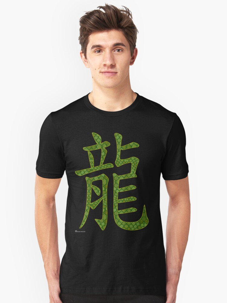 Dragon in Chinese The Backbone of the Earth  Unisex T-Shirt Front