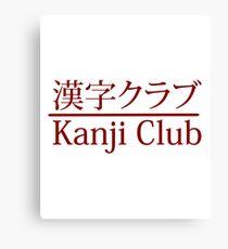 Kanji Club Canvas Print