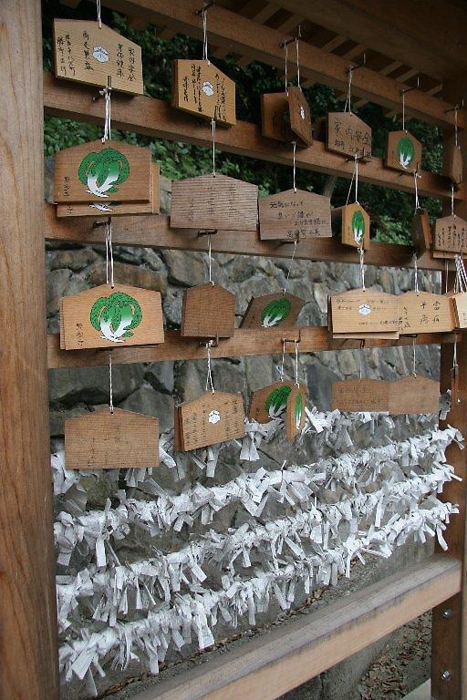 Ema Board - Hantaji (繁多寺) Temple Matsuyama  by Trishy