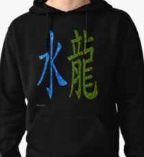Water Dragon  1952 AND 2012 Pullover Hoodie
