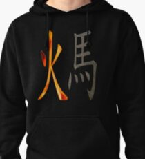 Fire Horse 1906 and 1966 Pullover Hoodie