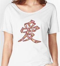 Chinese Word 'AI / LOVE' In Pink With Spring Flowers | Oriental Love In Kanji Calligraphy Women's Relaxed Fit T-Shirt