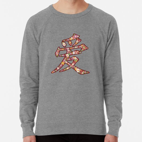 Chinese Word 'AI' LOVE In Pink With Spring Flowers | Oriental Love In Kanji Calligraphy Lightweight Sweatshirt