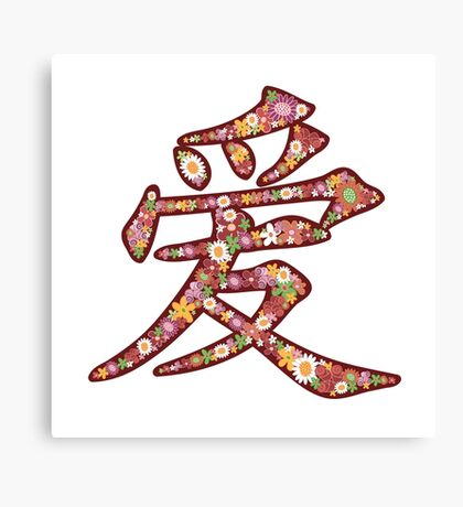 Chinese Word 'AI / LOVE' In Pink With Spring Flowers | Oriental Love In Kanji Calligraphy Canvas Print