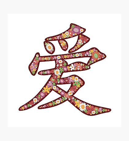 Chinese Word 'AI / LOVE' In Pink With Spring Flowers | Oriental Love In Kanji Calligraphy Photographic Print