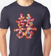 Oriental Double Happiness Spring Flowers in Red, A Traditional And Auspicious Chinese Wedding Symbol T-Shirt