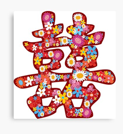 Oriental Double Happiness Spring Flowers in Red, A Traditional And Auspicious Chinese Wedding Symbol Canvas Print