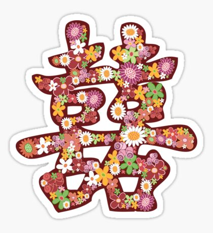 Oriental Double Happiness Spring Flowers in Pink, A Traditional And Auspicious Chinese Wedding Symbol Sticker