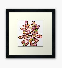 Oriental Double Happiness Spring Flowers in Pink, A Traditional And Auspicious Chinese Wedding Symbol Framed Print