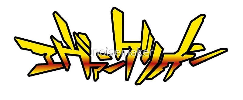 "neon genesis evangelion - logo"" mugsnoisemaker | redbubble"