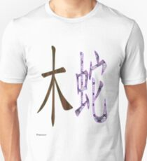 Wood Snake 1965 Unisex T-Shirt