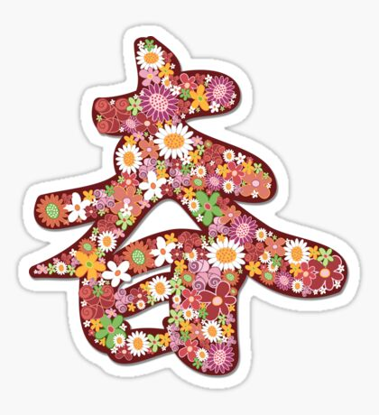 Chinese Calligraphy Chūn With Pink Spring Flowers | Auspicious Oriental Kanji Writing Sticker