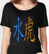 Water Tiger 1962 Women's Relaxed Fit T-Shirt