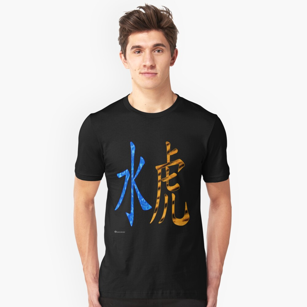 Water Tiger 1962 Unisex T-Shirt Front