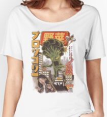 THE BROCCOZILLA Women's Relaxed Fit T-Shirt