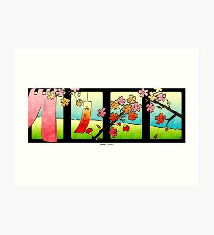 Hanami (March Cherry) Art Print