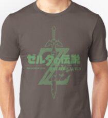 Breath of the Wild - Japanese Unisex T-Shirt