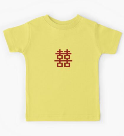 Simple Red Double Happiness Traditional Oriental Auspicious Symbol | Modern Chinese Wedding  Kids Clothes