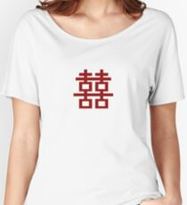 Simple Red Double Happiness Traditional Oriental Auspicious Symbol | Modern Chinese Wedding  Women's Relaxed Fit T-Shirt