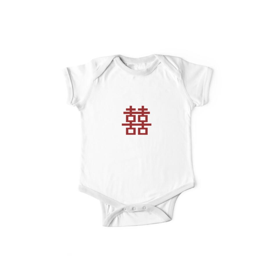 Simple Red Double Happiness Traditional Oriental Auspicious Symbol   Modern Chinese Wedding  by fatfatin